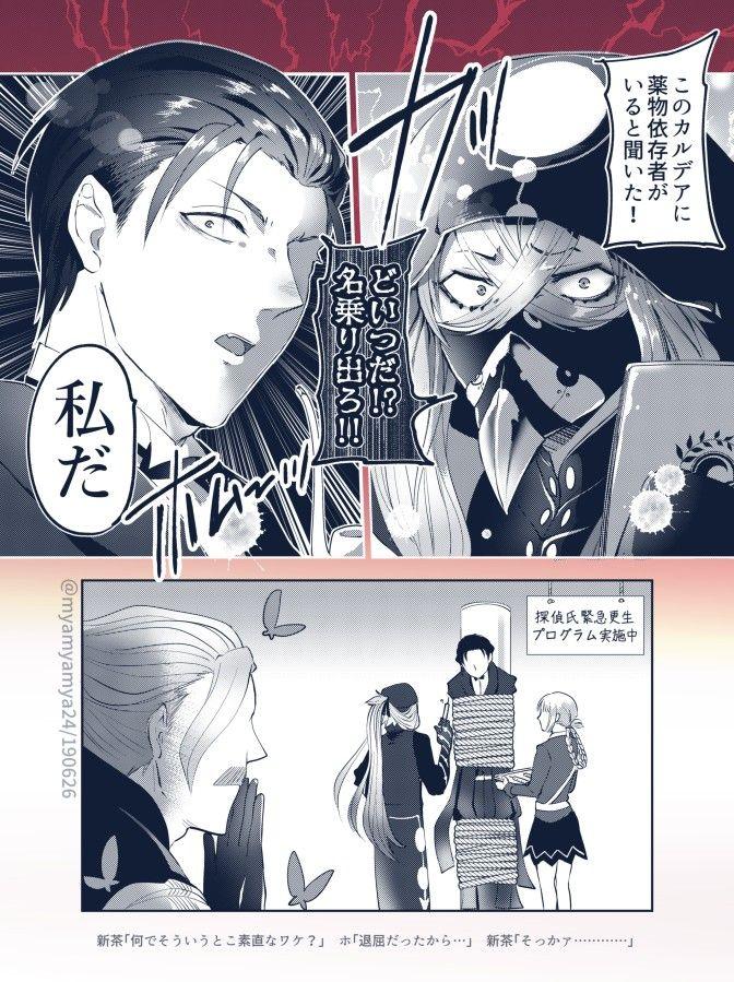 約fgo おしゃれまとめの人気アイデア Pinterest と アスクレピオス Fate 漫画 漫画