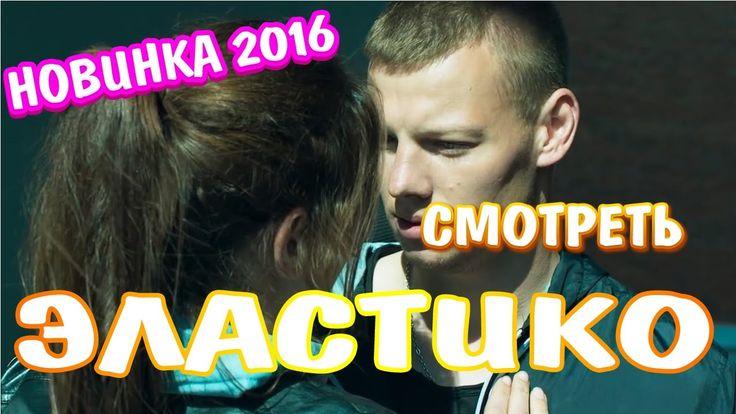 Эластико 2016   Смотреть Эластико 2016   Фильмы Онлайн   Новинки кино   ...