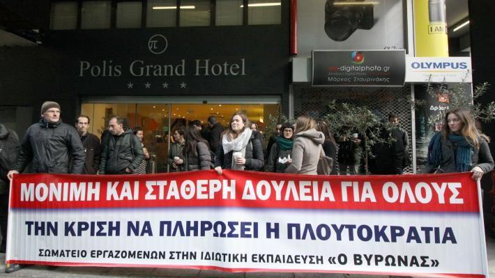 Από τη σημερινή κινητοποίηση στο ξενοδοχείο όπου διεξάγεται το Συνέδριο