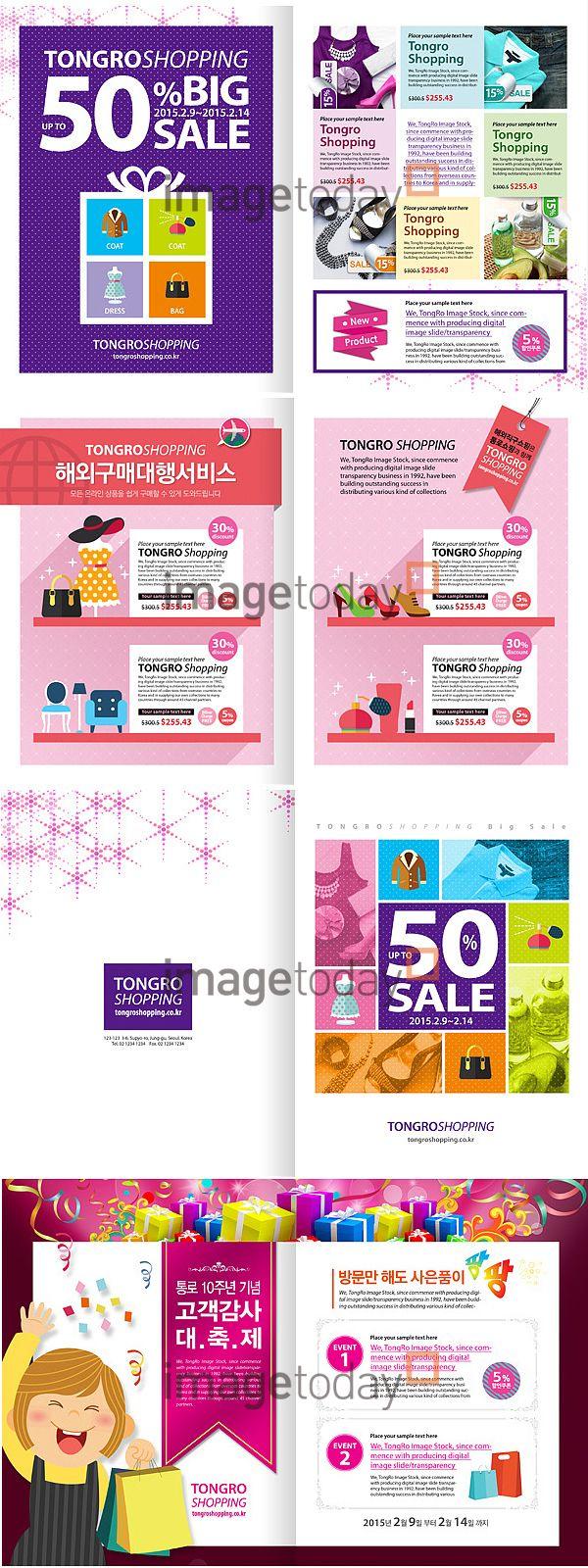이미지투데이 디자인소스 편집디자인 리플렛 브로슈어 이벤트 패션 팸플릿 합성이미지 합성 쇼핑 뷰티 imagetoday designsource editorial design leaflet brochure event fashion pamphlet composition beauty shopping