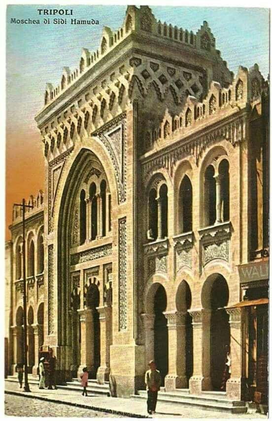جامع سيدي حمودة طرابلس ليبيا Tripoli Libya