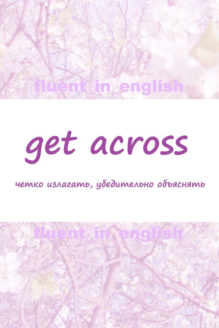 Фразовый глагол Get across #фразовыеглаголы #выучить #английский #phrasalverbs #fluent_in_english #learn #english #study #get