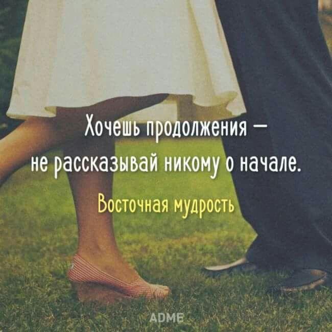 """Восточная мудрость """"quotes""""цитаты""""quotes about relationships,love and life,motivational phrases&thoughts./ цитаты об отношениях,любви и жизни,фразы и мысли,мотивация./"""