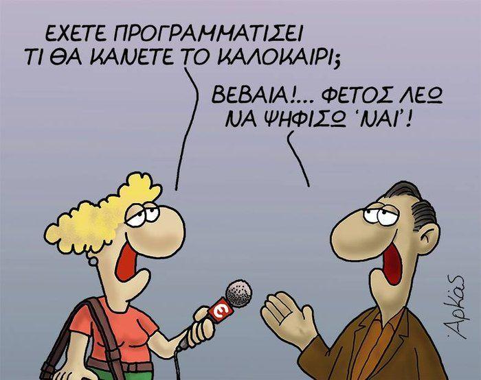 Δείτε το ολοκαίνουργιο σκίτσο του Αρκά.Πως σχολιάζει εξελίξεις και σενάρια; |thetoc.gr