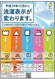 平成28年12月から洗濯表示が変わります(ポスター)