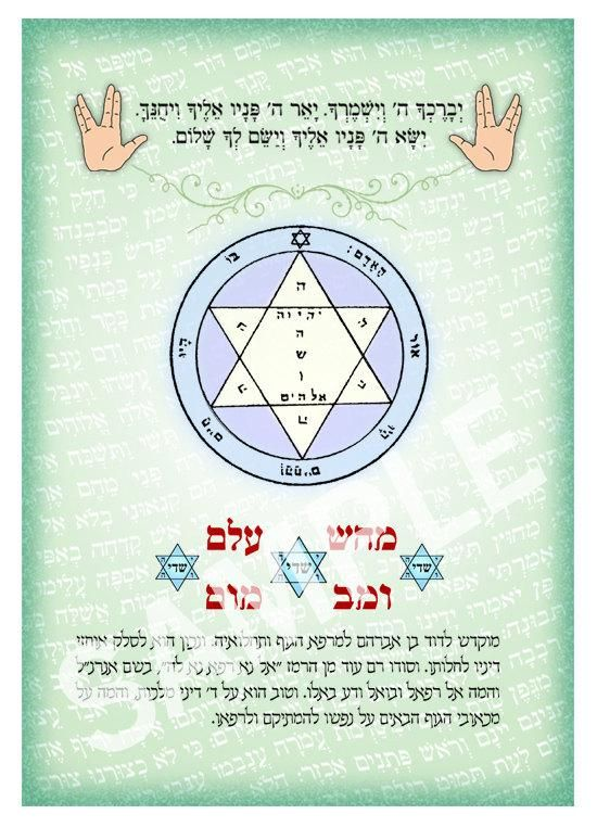 The personalized Kabbalistic Amulets:  Mystical symbols can change your life! Personalized Kabbalistic amulet for healing. http://arnd.co/SZjvK  #spirituality #metaphysic