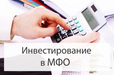 Инвестирование в МФО: риски и преимущества, условия