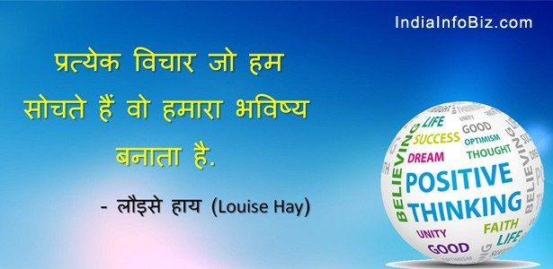Positive Thinking - Motivational Thoughts in Hindi