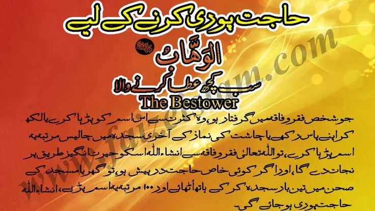 Hajat Poori Karnay Ke Liye Wazaif In Urdu wazifa for hajat in urdu, Quranic wazaif for hajat, Hajat Poori Karnay Ke Liye Wazaif, View Wazaif…