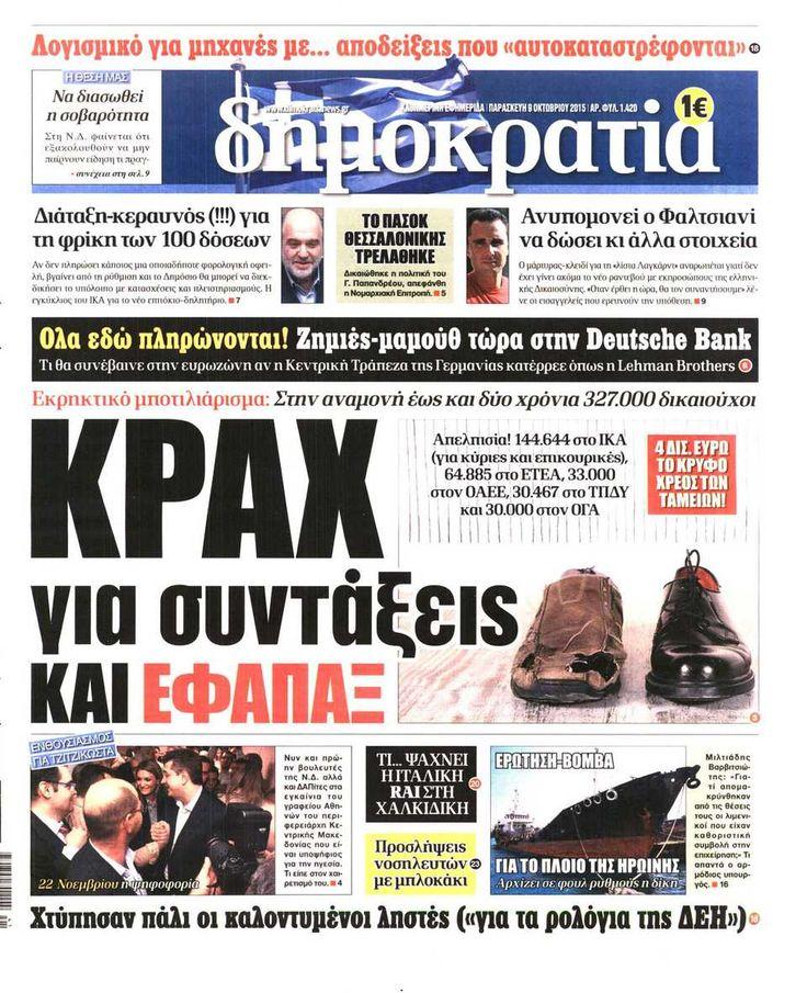 Εφημερίδα ΔΗΜΟΚΡΑΤΙΑ - Παρασκευή, 09 Οκτωβρίου 2015