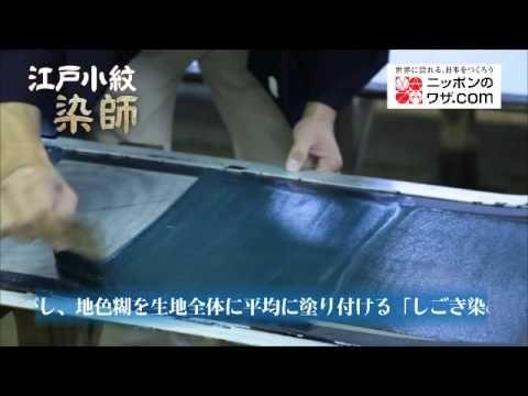 東京染小紋(江戸小紋)_染師 Tokyo Zome Komon(Edo Komon)