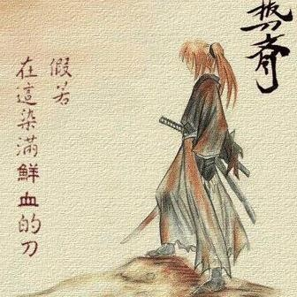 Rurouni Kenshin > beautiful drawing, who is the artist?
