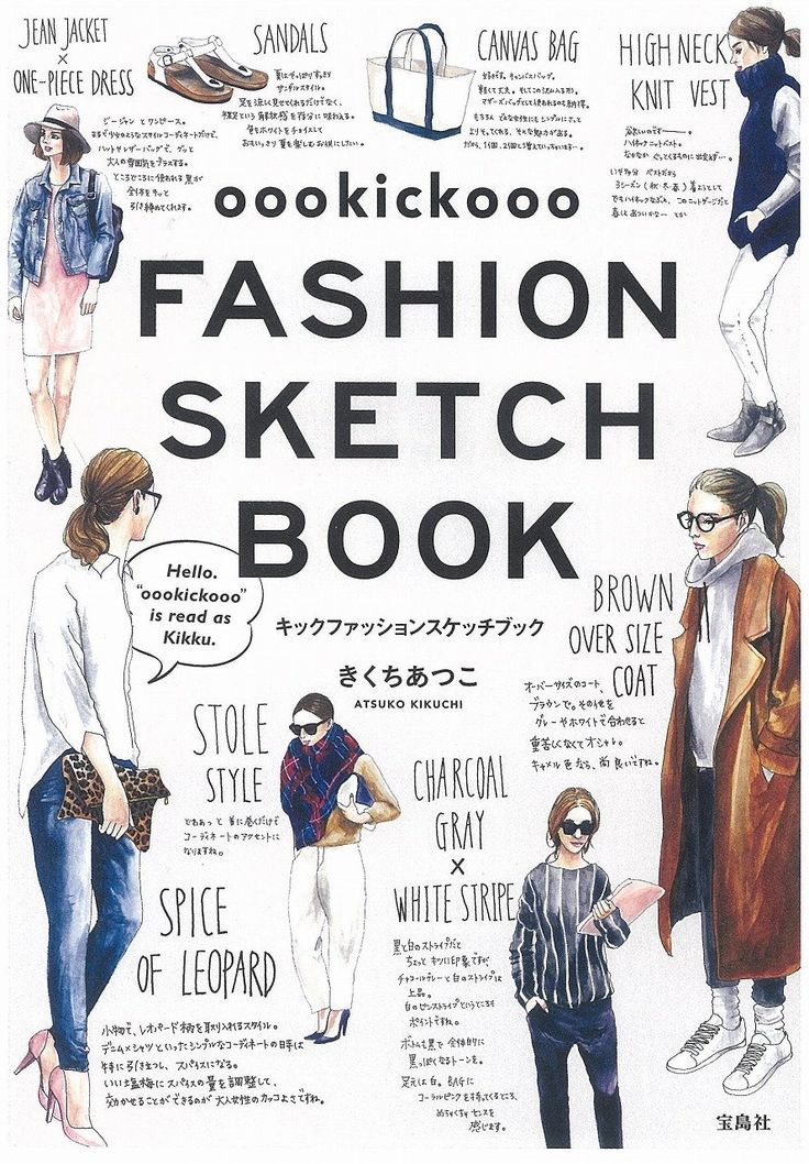 Amazon.co.jp: oookickooo FASHION SKETCH BOOK: きくち あつこ: 本