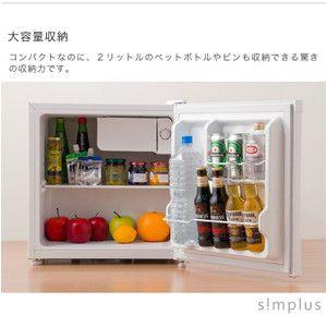 冷蔵庫 simplus シンプラス 46L 1ドア SP-146L コンパクト 小型 ミニ冷蔵庫 ホワイト 一人暮らし|recommendo