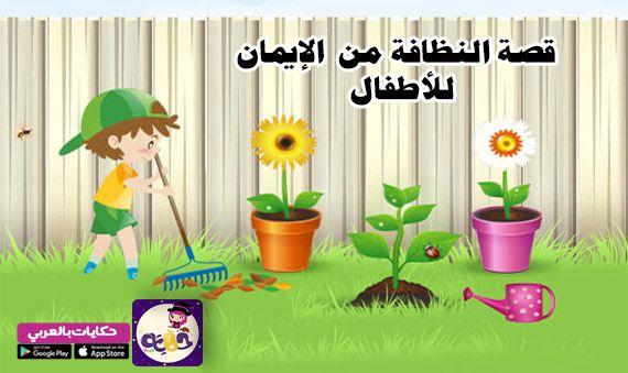 قصة بالصور عن النظافة من الإيمان للاطفال بتطبيق حكايات بالعربي لتعليم الأطفال أهمية النظافة في الملبس والمأكل والمك Arabic Kids Crafts For Kids Photo Light Box