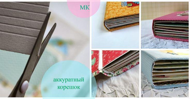 Переплёт у всех своих альбомов я делаю по МК Е. Виноградовой ( 1 часть , 2 часть  ).   Но так как обложки делаю тканевые то крепление к...