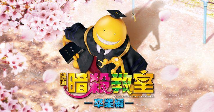Assassination Classroom –Graduation– (暗殺教室 卒業編)