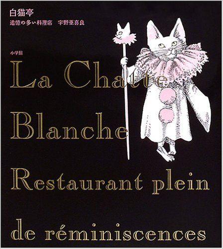 白猫亭 追憶の多い料理店 | 宇野 亜喜良 | 本 | Amazon.co.jp