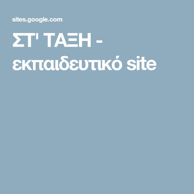 ΣΤ' ΤΑΞΗ - εκπαιδευτικό site