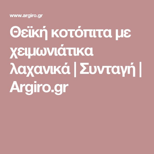 Θεϊκή κοτόπιτα με χειμωνιάτικα λαχανικά | Συνταγή | Argiro.gr