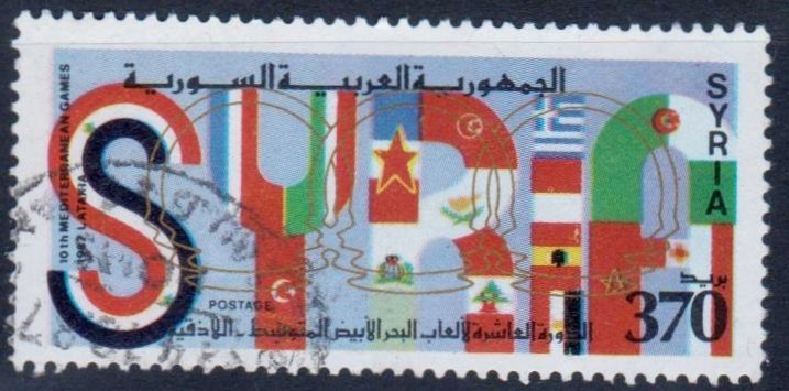 A Syrian 370-pound stamp commemorating the 10th Mediterranean Games of 1987.