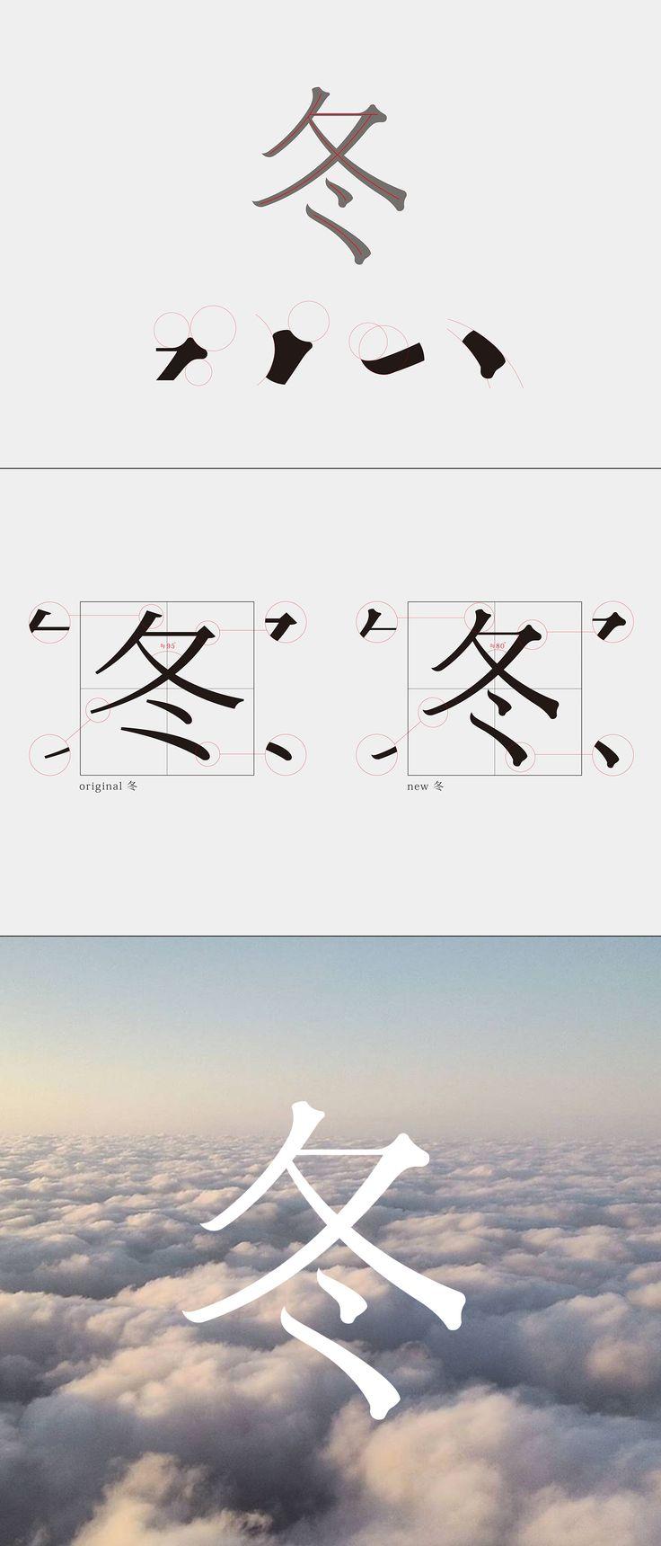 冬│Asian font by Bc huang