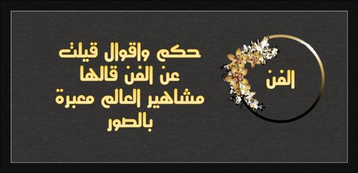 كلام عن الضيافة والكرم حكم وامثال معبرة عن الضيافة والكرم مكتوبة على الصور موقع مفيد لك Arabic Calligraphy