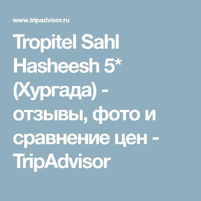 Tropitel Sahl Hasheesh  5* (Хургада) - отзывы, фото и сравнение цен - TripAdvisor
