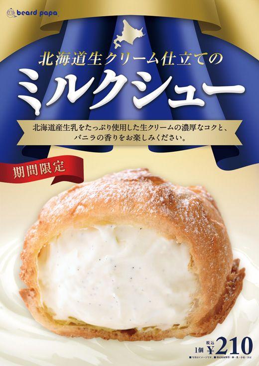 白桃シュー230円(税込)ビアードパパ | ブランド | 株式会社 麦の穂|MUGINOHO