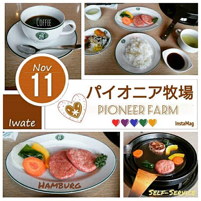 Nov 12, 2017  昨日のランチ🍴☀ . Nov 11, 2017 ランチメニュー ハンバーグ 和牛100%😋💕 サラダ、スープ バイキング コーヒー付  ハンバーグ、自分で焼く💦 焼肉か??😁 . 基本セルフサービス その分 コ・ス・パ なんだって😊 ・ ・ #岩手 #Iwate #Japan #奥州 #restaurant #パイオニア牧場 #ハンバーグ #肉 #牛肉 #和牛 #ごはん #サラダ #コーヒー #beef #hamburg #rice #salad #coffee #昼飯 #lunch #いただきます 🙏 #ごちそうさま 🙏  #セルフサービス #できれば肉焼いて #焦げる~💦 #いつか?? #サーロインステーキ #食べてみたい❤