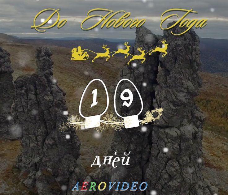 🇷🇺 НОВОСТИ ОТ #AEROVIDEO (#АЭРОВИДЕО)! 🎥 УЖЕ ДО НОВОГО ГОДА!  Все подробности: http://www.aerovideo2016.ru #aerovideo #новыйгод #новости #аэровидео #фильм #новинка #праздник