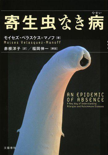『寄生虫なき病』 - 黒の過剰か、白の不足か