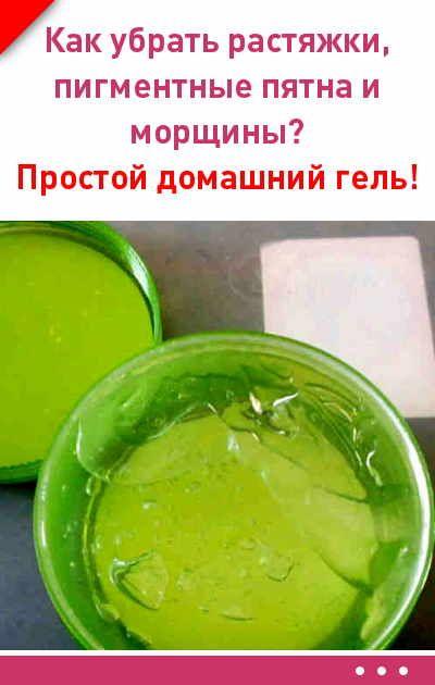 Как убрать растяжки, пигментные пятна и морщины? Простой домашний гель!