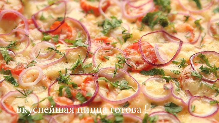Настоящая итальянская пицца из морепродуктов, запеченая на гриле.