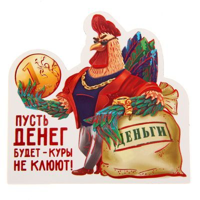 """Магнит """"Пусть денег будет куры не клюют"""". 7,5х7,2см 1304823 в Хабаровске   символ года. Другие товары"""