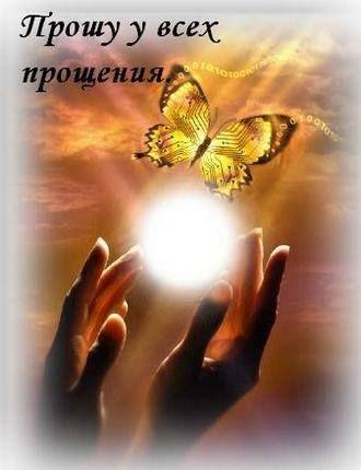 (4) Елина Раскина - С прощенным воскресеньем! Прошу прощения у тех,...