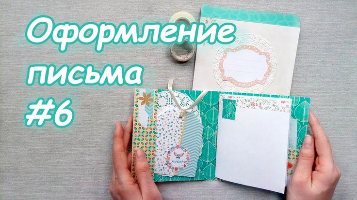 Оформление письма #6 | Бумажные письма