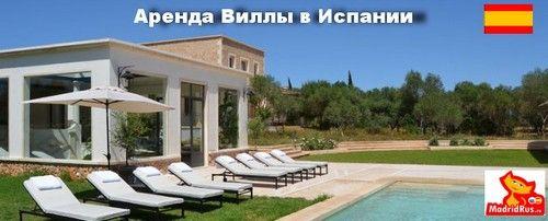 ВИП VIP услуги в Мадриде - Аренда вилл и апартаментов класс люкс все побережья Испании, включая Канарские и Балеарские Острова