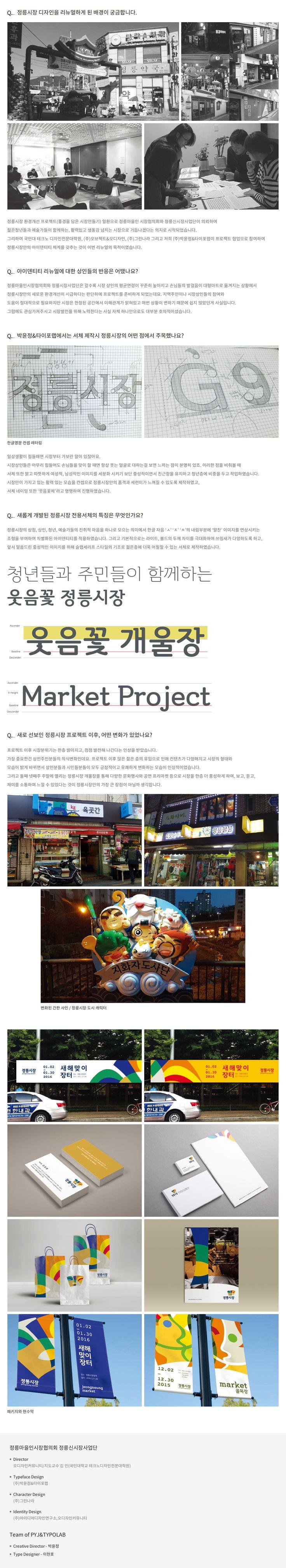 2016 정릉시장 Typeface. 박윤정&타이포랩