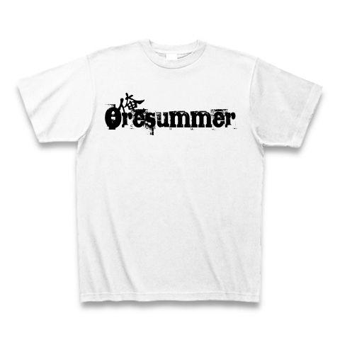 俺サマー Tシャツ(ホワイト)