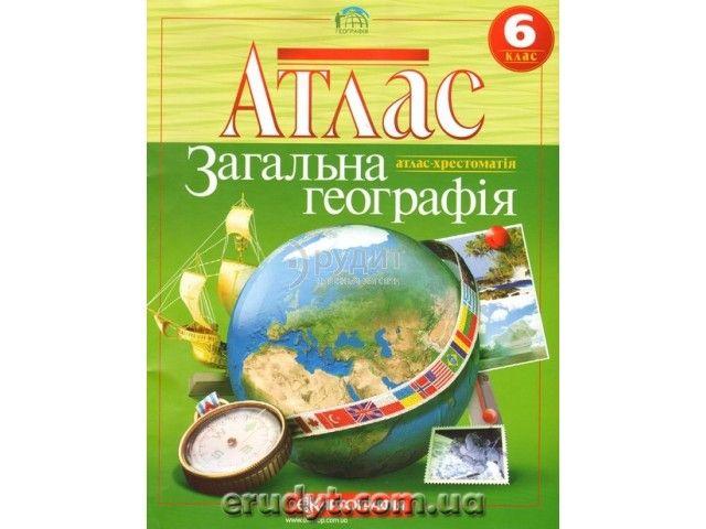 Атлас школьный: 6 класс. Общая география - интернет-магазин «Эрудит»