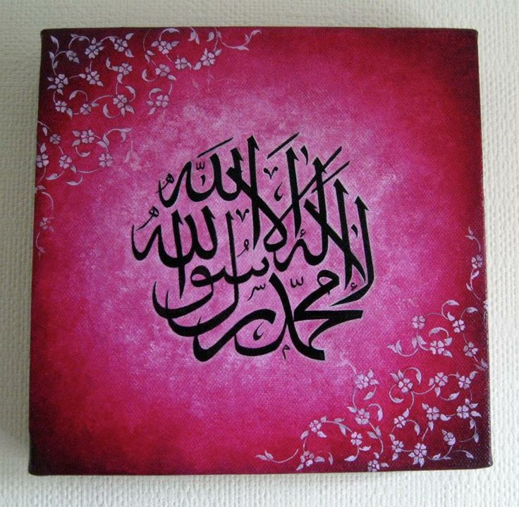 Islamic Art Gallery