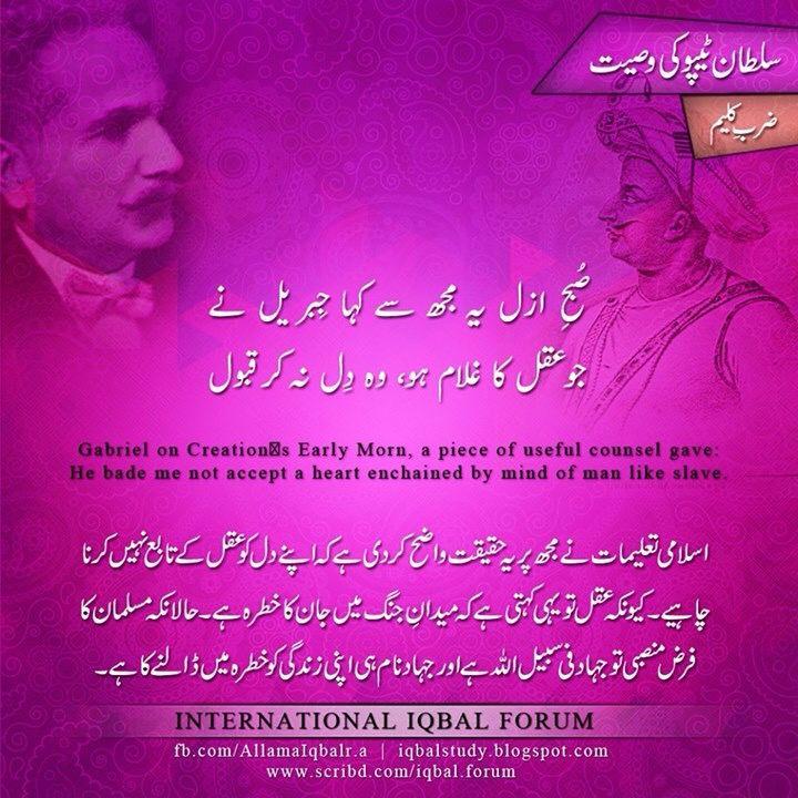 65 best Allama iqbal images on Pinterest   Urdu poetry, Urdu ...