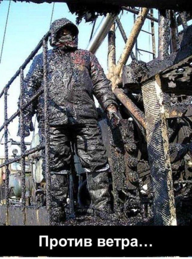 Саша наташа, прикольные картинки про нефтяника