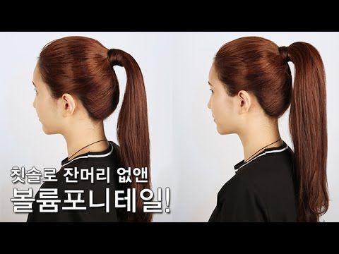 """self hair styling """"ponytail"""" - [셀프헤어]예쁘게 포니테일 하는법"""