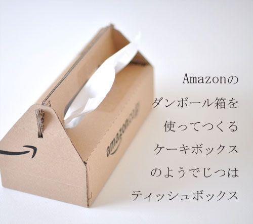 amazonのダンボール箱を使ってつくるケーキボックスのようで実はティッシュボックス