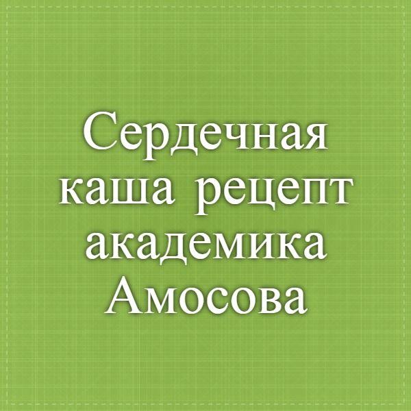 Сердечная каша - рецепт академика Амосова