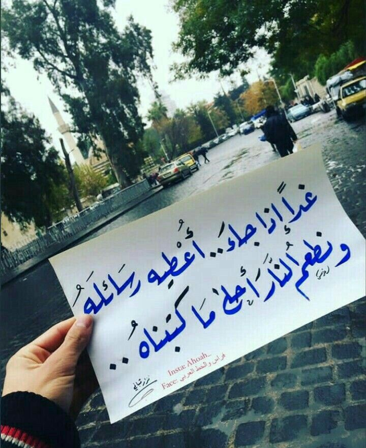 Pin By Alshofeery On كلمات لها معنى Arabic Quotes Face Quotes