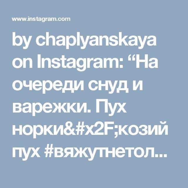 "by chaplyanskaya on Instagram: ""На очереди снуд и варежки. Пух норки/козий пух #вяжутнетолькобабушки #шапкаспомпоном  #шапкаиснуд #шапкаспицами #шапкаскосами #шапкаснуд…"""