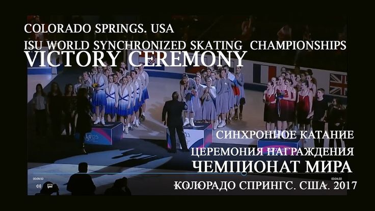 VICTORY CEREMONY ISU World Championships Synchronized Skating closing ce...